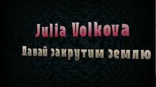Julia Volkova - Давай закрутим землю [Lyric Video] [HD]