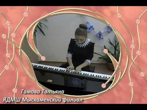 Гамова Татьяна
