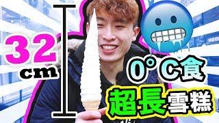 【❄️玩命挑戰】「零下溫度」吃32CM超長冰淇淋!?真的不會融化嗎? (中字)