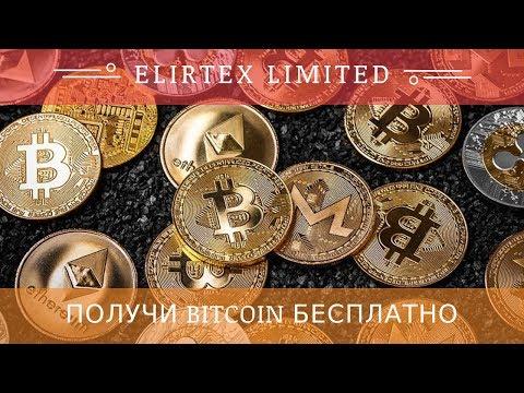 Elirtex.com отзывы 2018, mmgp, bitcointalk, как выполнять задания в Bounty программе?