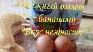 Смотреть онлайн Необычный омлет с бананом, рецепт приготовления
