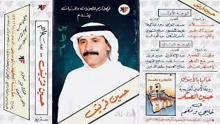 اغاني طرب MP3 حسين قريش /يامسهر عيني تحميل MP3