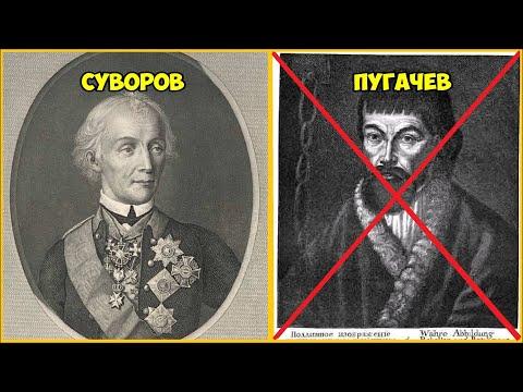 Герои навязанные официальной историей.