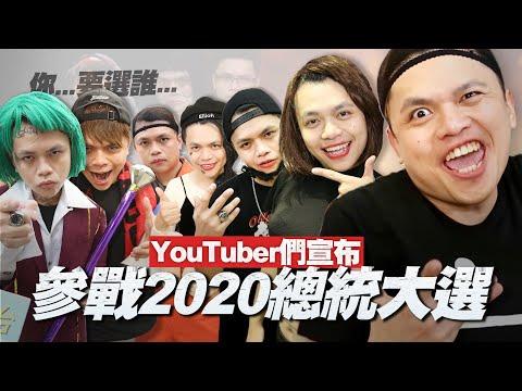 如果YouTuber參戰2020總統大選! 你想選哪一組呢??
