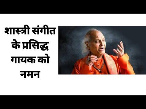 #PanditJasraj: जिनकी गायकी से दुनिया मंत्रमुग्ध थी,आज उन्होंने दुनिया को कहा अलविदा