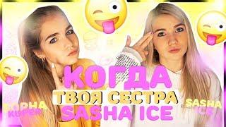 КОГДА ТВОЯ СЕСТРА SASHA ICE // ТИПИЧНЫЕ СЕСТРЫ