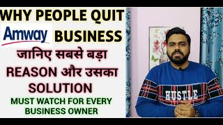 Why People Quit Amway Business | Why People Quit Network Marketing Business | Lawrance Dayal