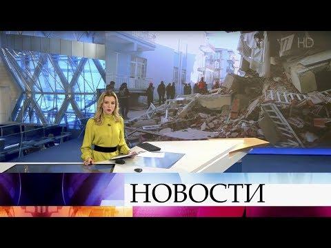 Выпуск новостей в 12:00 от 25.01.2020