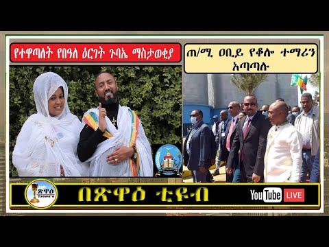 ውይይት ከመምህር መስፍን ሰሎሞን ጋር #Mesfin_Solomon