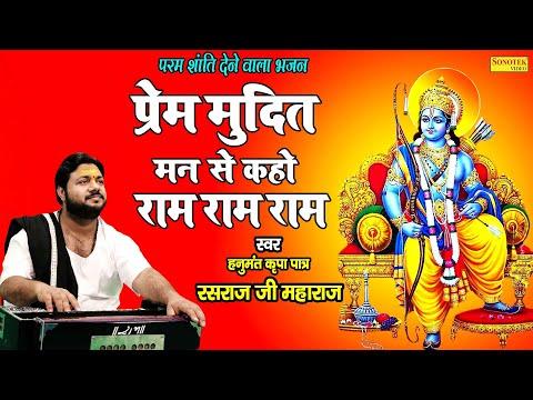 प्रेम मुदित मन से कहो राम