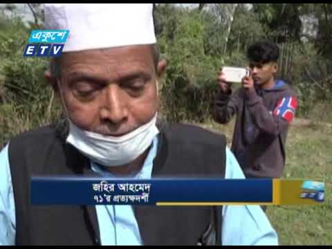 চট্টগ্রামে আরো একটি গণকবরের সন্ধান | ETV News