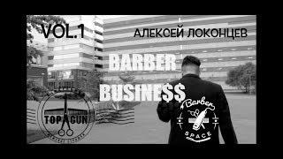 BARBER BUSINE$$ vol.1 -  Top Gun Barbershop - Алексей Локонцев