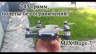 Бюджетный конкурент Mavic Mini...квадрокоптер MJX Bugs 7