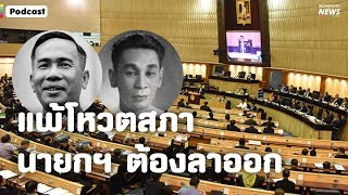 ย้อนอดีตการเมืองไทย : แพ้โหวตสภา นายกฯ ต้องลาออก - Workpoint News