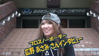 卒業生:広野あさみプロ来校♬インタビュースキー・スノーボードの学校JWSC動画:24