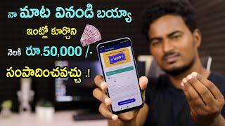 ఇంట్లో కూర్చొని నెలకి  రూ.50,000 సంపాదించండి |  Earn Money Online Without any Investment 2020
