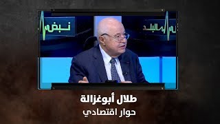 طلال أبوغزالة - حوار اقتصادي - نبض البلد