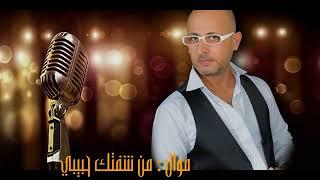 تحميل اغاني علاء يزبك - موال من شفتك حبيبي MP3
