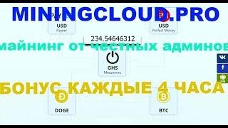 Miningcloud pro майнинг от честных админов + БОНУС КАЖДЫЕ 4 ЧАСА