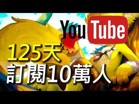 當實況主就是要分享自己非常開心的事情很重要!利用125天Youtube訂閱10萬人!