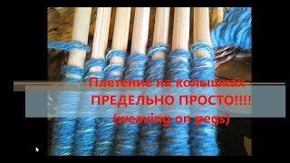 Плетение на колышках - ПРЕДЕЛЬНО ПРОСТО!!!! (weaving on pegs)