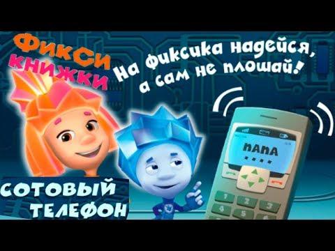 Детский уголок/Kids'Corner Фиксики Сотовый телефон