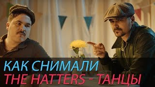 Как снимали THE HATTERS   ТАНЦЫ