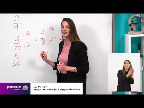 Μαθηματικά | Ισοδυναμία και σύγκριση κλασμάτων | Ε'  Δημοτικού Επ. 148