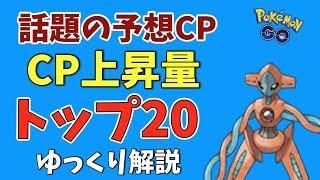 ポケモンGO例の予想最大CP、増加量ランキングゆっくり解説