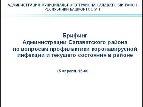 Брифинг  «Обстановка по коронавирусной инфекции на территории Салаватского района» от  15.04.2021