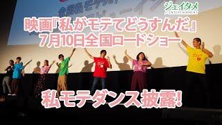 映画『私がモテてどうすんだ』舞台挨拶 「私モテダンス」を披露!