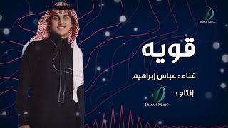"""Abas Ibrahim - Gaweyah | عباس إبراهيم - قوية"" تحميل MP3"