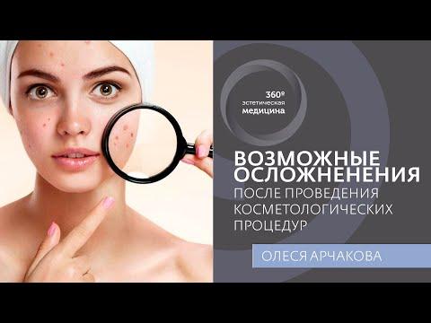Возможные осложнения после проведения косметологических процедур