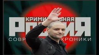 Левый сектор. Криминальная Россия с Сергеем Хохловым.