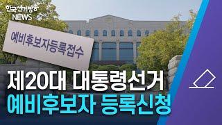 한국선거방송 뉴스(7월 2일 방송) 영상 캡쳐화면