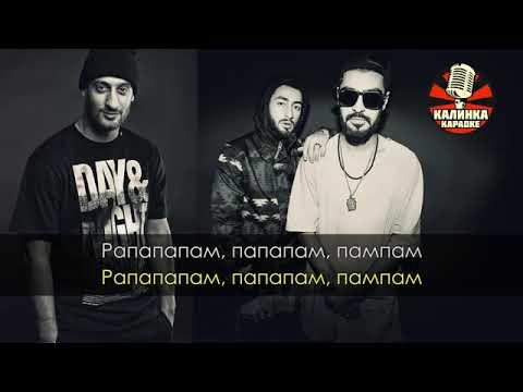 MiyaGi & Andy Panda feat. 9 грамм - Рапапам (Минус - Текст)