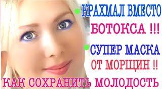 КРАХМАЛ ВМЕСТО БОТОКСА/МАСКА ОТ МОРЩИН ЭФФЕКТ БОТОКСА