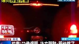 中天新聞》前車LED燈爆閃 後方駕駛:眼快瞎了