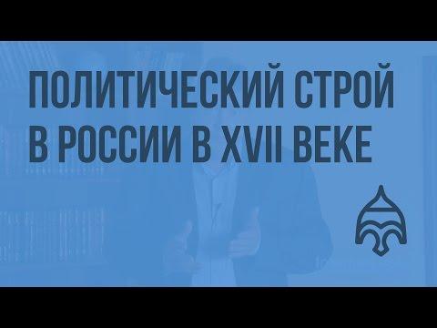 Политический строй в России в XVII веке. Видеоурок по истории России 10 класс