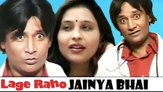 Lage Raho Jainya Bhai लगे रहो जैन्या भाई | Khandesh Comedy | Asif Albela Full Movies