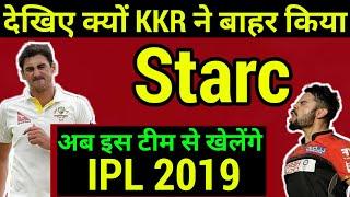 IPL 2019 Trade: इसलिए KKR ने बाहर किया starc को, अब किस टीम से खेलेंगे