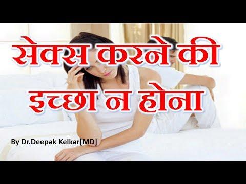 Inhibited Sexual Desire-सेक्स करने की  इच्छा न होना -Dr.Kelkar Psychiatrist hypnotism