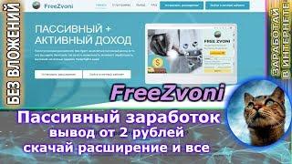 freezvoni - зарабатывай рубли на пассиве ( БЕЗ ВЛОЖЕНИЙ ) новое расширение вывод от 2 рубля