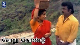 Soru Kondu Pora   En Aasai Machan   Vijayakanth, Revathi, Ranjitha