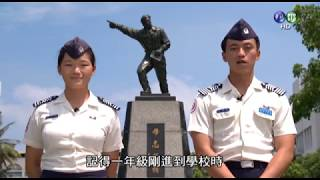 軍事校院巡禮系列-空軍軍官學校