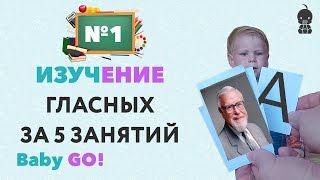 ✪ ОБУЧЕНИЕ ЧТЕНИЮ. Игровая методика изучения гласных за 5 уроков. Обучение детей чтению: урок 1