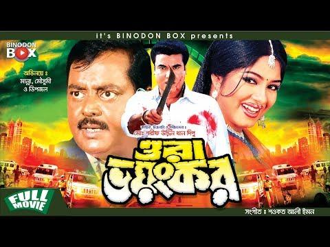 Ora Voyongkor - ওরা ভয়ংকর   Manna   Mousumi   Dipjol   Bangla Movie