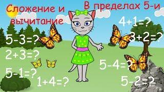 Математика с кисой Алисой. Урок 4. Сложение и вычитание в пределах 5.