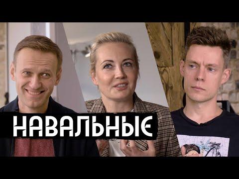 , title : 'Навальные – интервью после отравления / The Navalniys Post-poisoning (English subs)'