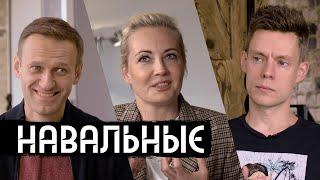 Навальные – интервью после отравления / The Navalniys Post-poisoning (English subs)